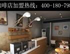 芜湖星巴克咖啡加盟热潮_中小型咖啡厅加盟品牌
