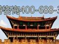石林-大理-丽江 5天6晚只需480元