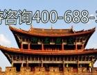 云南西双版纳四天游280元大理丽江四天380元