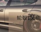 【爱车喜刷刷】加盟/加盟费用/项目详情