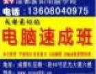 成都word EXCEL培训PPT培训PS平面设计培训班