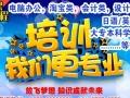 桐乡市电脑办公培训班零基础学计算机(天天教育)