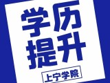 上海成人本科班 多种形式,通过率高