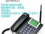 东莞东城区联通无线固话型号规格--联通无