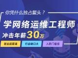南京学网络运维,Linux,Java,web培训