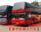 (西安到胶南的客车/汽车)130889957021在哪上车?