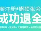 2018新东莞长安公司注册服装服饰广告农业公司多少钱