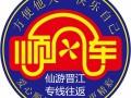 福州--仙游两地往返拼车QQ群(三六一九四五四零八)