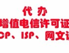 江西经营性网站ICP证ICP备案如何办理