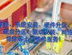 专业网络布线网络维护安防监控门禁倒闸电脑维修水电安装