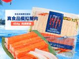 蟹足棒真食品模拟蟹肉即食蟹柳火锅寿司蟹棒