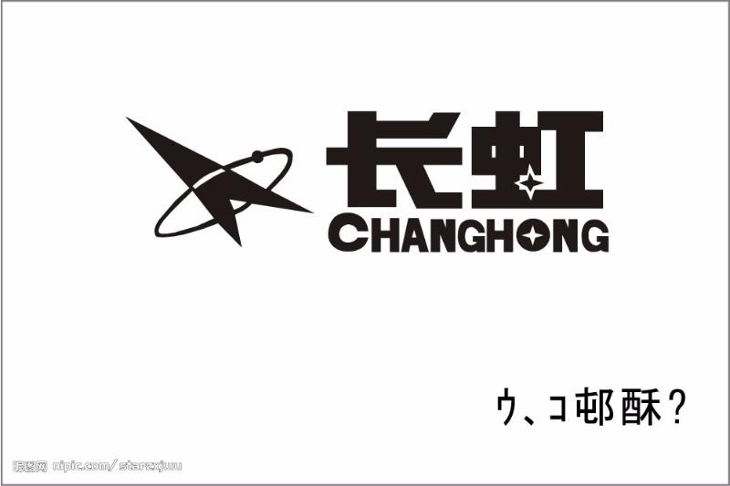 总部授权丹阳长虹电视维修安装免费上门售后服务
