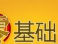 宁夏银川市实战网络营销及电子商务培训班招生
