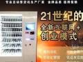 适合学生创业的24H营业的自助无人售货店
