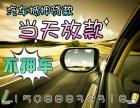 青岛市李沧区汽车抵押贷款公司电话 办理青岛不押车贷款