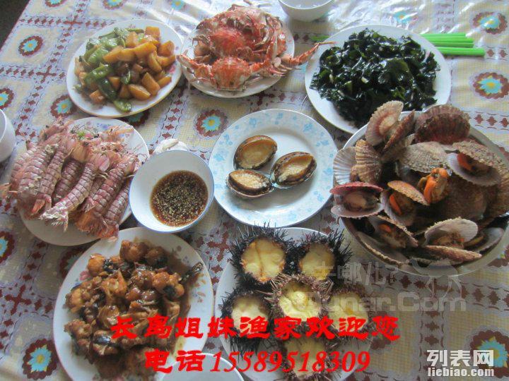 烟台长岛姐妹渔家+含三餐(吃住)宿(两日游特价)