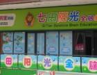 七田阳光全脑教育泰安早教中心