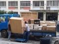 平价专业长短途搬家货运您的优质选择全家福