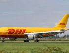 昆明DHL到英国UK国际快递服务4-5天到达