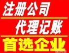 石景山区代理记账 纳税申报 工商注册