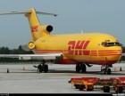 惠州江北国际快递 惠州DHL快递 惠州货代公司