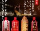 贵州茅台镇三合家窖泥酒 贵州映像 四色