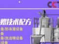 【玻璃水设备万元创业】加盟官网/加盟费用/项目详情