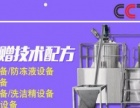【玻璃水设备万元创业】加盟/加盟费用/项目详情