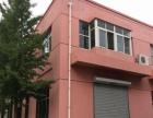 快轨开发区 辽宁街27号交警队附近 厂房 230平米