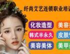 宁波专业纹眉纹绣美甲新娘化妆培训班一对一培训包会