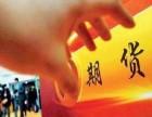 扬州期货百度框架开户推广服务,香港金银贸易场渠道咨询