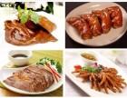 上海卤菜熟食店加盟 轩于鲜特色卤菜加盟费多少钱
