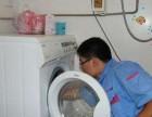 李家沱荣事达洗衣机 各点 售后维修受理中心电话