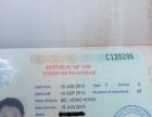 伊朗商务签证