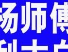 杨师傅专业刮大白、刷乳胶洗漆、硅藻泥、高空作业