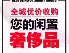 广州黄金回收名表回收名表名包回收