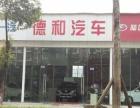 宜宾德和汽车销售有限公司