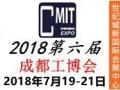 第六届成都工博会定于2018年7月19至21日在世纪城举行