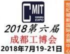 CMIT2018年成都工博会参展报名 费用咨询