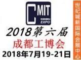 欢迎长春机械工业企业参加2018年7月举行的第六届成都工博会