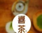皇茶喜茶加盟 如何节约开奶茶店的成本