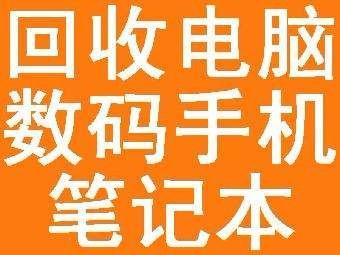镇江二手电脑回收镇江苹果电脑回收镇江笔记本电脑批量回收