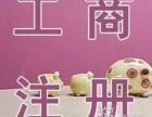 长丰双凤注册新公司办营业执照找专业韩会计代理记账注册公司