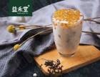 饮品加盟 益禾堂奶茶加盟店掌握四点轻松成功!