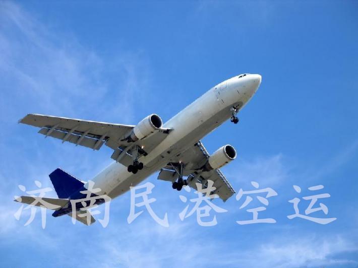 济南航空货运 济南空运济南民港航空物流 24小时取派