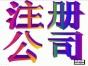 长丰双墩镇江舒勤会计专业代理注册公司记账报税企业年检-诚信