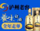 泸州老窖养生酒加盟