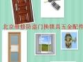 门窗安装维修防盗门推拉门折叠门衣柜换各种滑轮滑道等