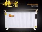 碳纤维电暖器生产专家 世季风碳纤维电暖器厂家批发