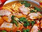 淮南牛肉汤加盟 特色小吃培训投资金额 1万元以下